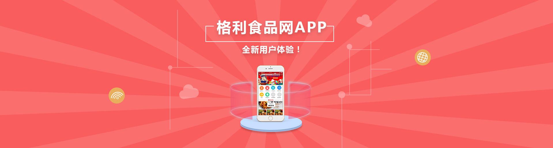 app下载广告